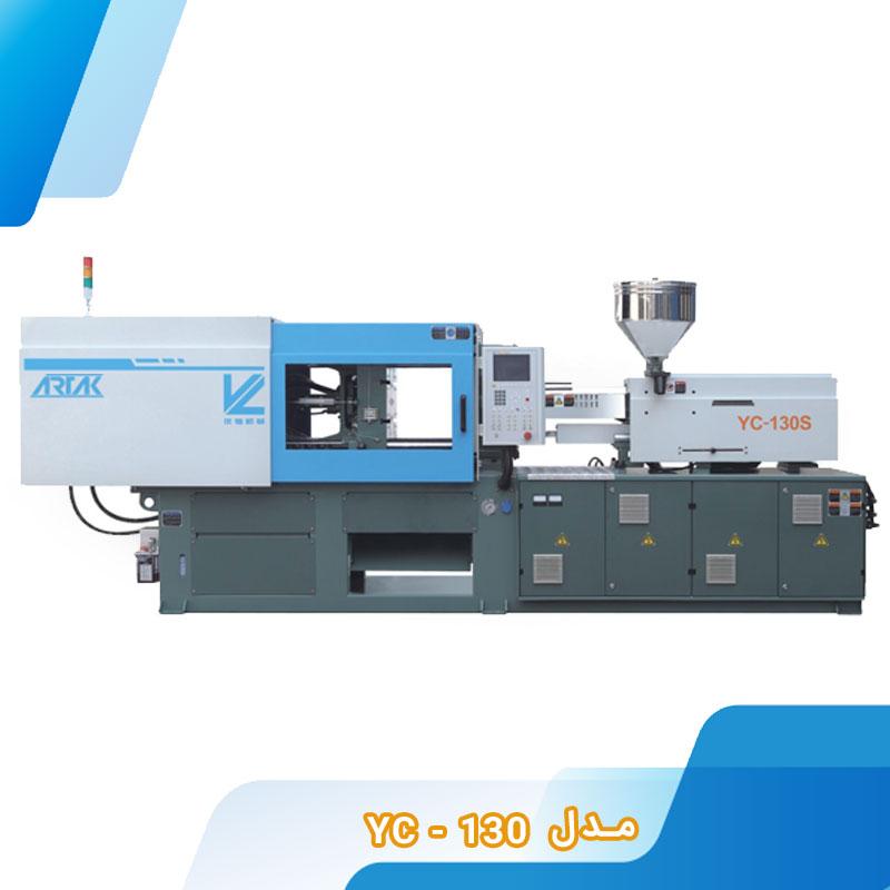 دستگاه تزریقپلاستیک مدل YC130