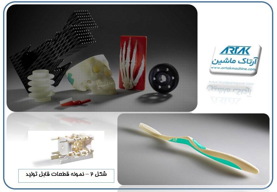 نمونه قطعات قابل تولید دستگاته ترزیق پلاستیک