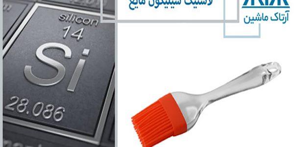 لاستیک سیلیکون مایع- دستگاه تزریق پلاستیک-قالب تزریق پلاستیک