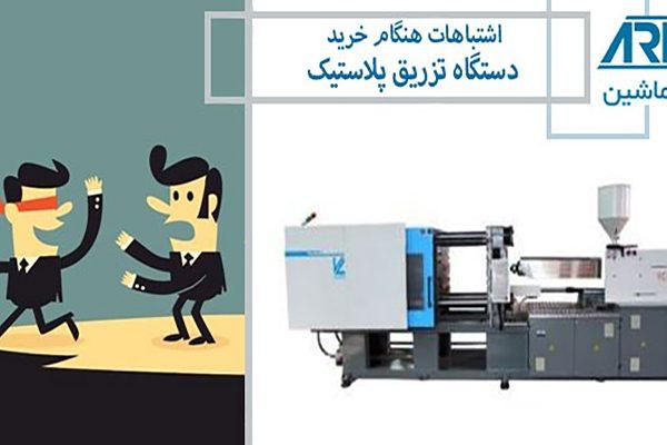دستگاه تزریق پلاستیک - خرید و فروش دستگاه تزریق پلاستیک