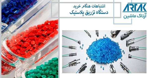 روش های تشخیص جنس قطعات پلاستیکی - دستگاه تزریق پلاستیک
