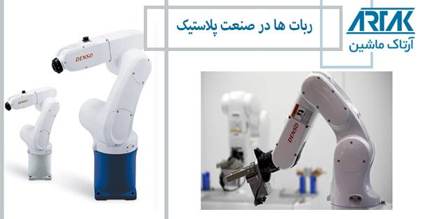 ربات ها در صنعت پلاستیک - قطعات دستگاه تزریق پلاستیک
