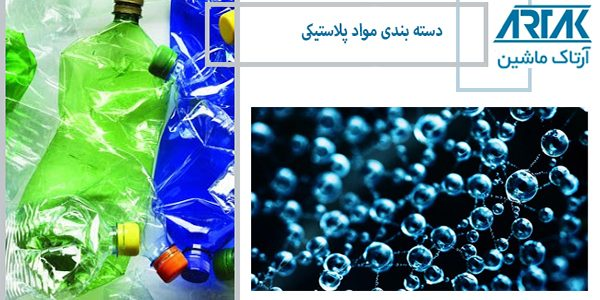 دسته بندی مواد پلاستیکی-فروش دستگاه تزریق پلاستیک