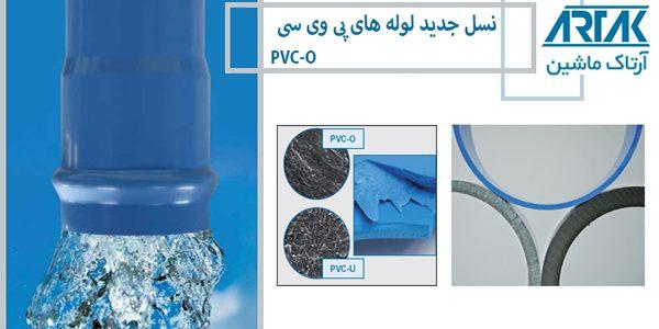 لوله های پی وی سی او - دستگاه تزریق