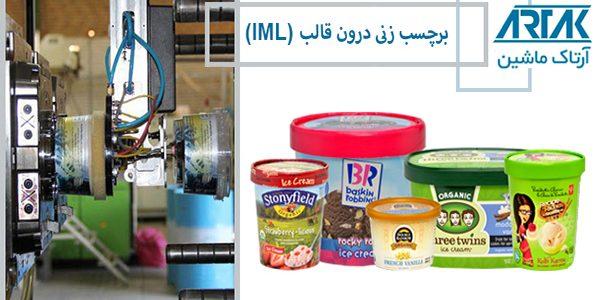 در مورد IML چه میدانید ؟ - قالب دستگاه تزریق پلاستیک
