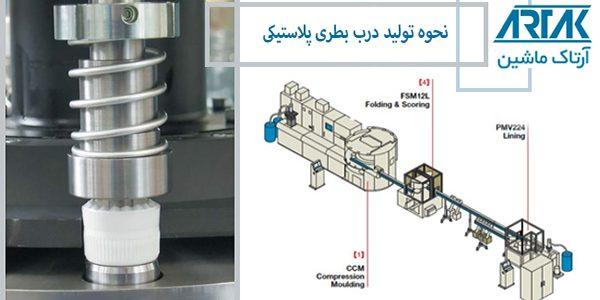 نحوه تولید درب بطری پلاستیکی - دستگاه تزریق پلاستیک